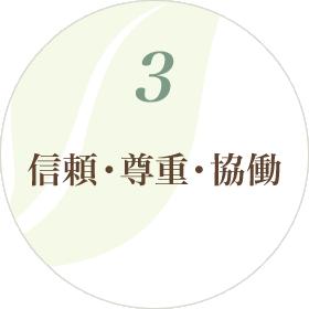 3 信頼・尊重・協働