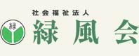 社会福祉法人 緑風会